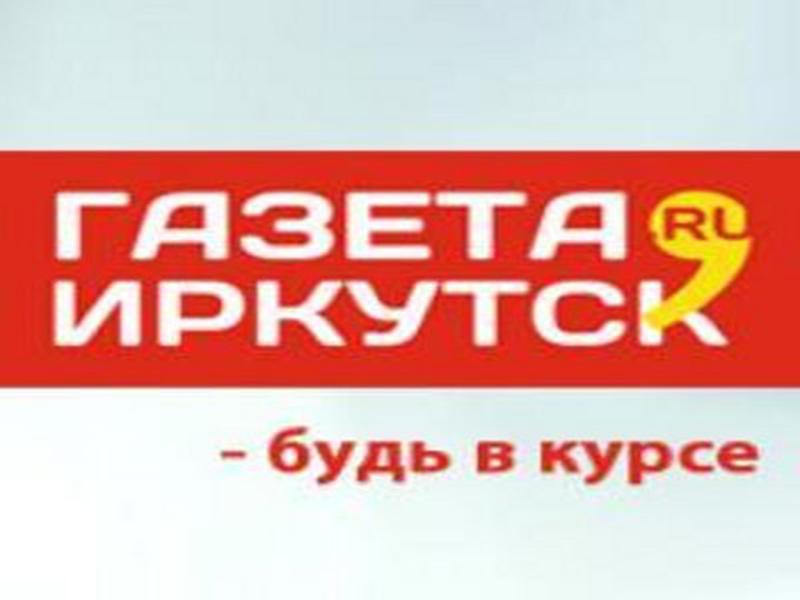 Газета Иркутск