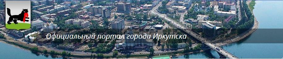 ОФИЦИАЛЬНЫЙ ПОРТАЛ ГОРОДА ИРКУТСКА